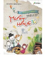 전라북도 관광정보 Jeollabuk-do Tourism Information, KOREA,