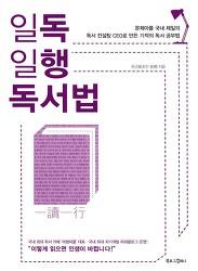 독서법을 대하는 겸손한 마음