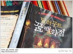 [적묘의 책추천]달러구트꿈백화점,주문하신 꿈은,이미예, 따뜻한 소설, 환상소설, 예지몽,트라우마극복꿈,꿈백화점,해몽