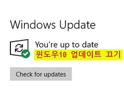 Windows 10 자동 업데이트 끄기 - 업데이트 후에 리부팅 피해 막기