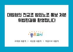 [환영논평] 대법원 전교조 법외노조 통보 처분 위법 판결