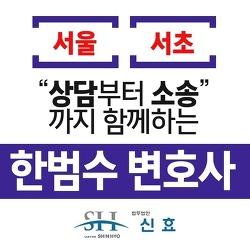 소액민사소송 진행 시 참고하세요