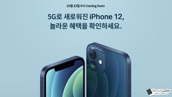 아이폰12, 갤럭시Z폴드2, V컬러링 등 T다이렉트샵 기획전 및 이벤트 정보