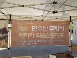[학술대회] 제2회 아미타 학술심포지엄