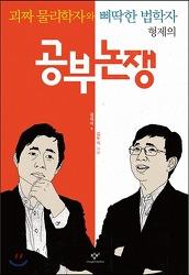 [DNA&책] 한국엔 왜 노벨상 수상자가 없을까