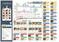 2019수유시장 맛집투어맵 - 1.수유시장 맛집지도  2.간식,반찬지도
