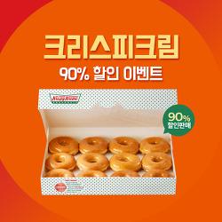 [오글 데이 할인 이벤트] 크리스피 도넛 '티몬'에서 1,300원에 판매
