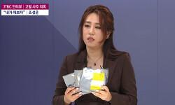 고발사주 뉴스버스 제보자는 조성은 /김웅, 손준성은 빼박 / 윤석열을 배반할까?
