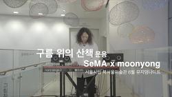 문용 - 구름 위의 산책 | 《SeMA x moonyong》 서울시립미술관 6월 뮤지엄나이트 | 이성근 '인간, 사랑, 빛'
