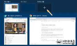 윈도우10 사용팁 데스크톱 확장 사용 방법