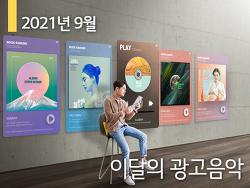 세대불문, 취향저격! 이달의 광고음악 플레이리스트