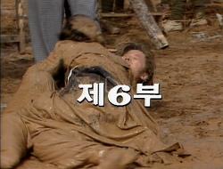 여명의 눈동자 6회, 옥쇄 하는 일본군