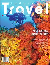 Published Undersea Travel Magazine. 7/8, 2021