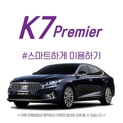 K7 Premier 스마트하게 이용하기!