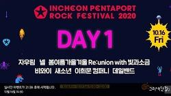 2020 인천 펜타포트 락 페스티벌 (20.10.16~17)