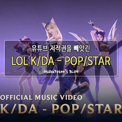 유튜브 저작권을 빼앗긴  LOL K/DA - POP/STAR