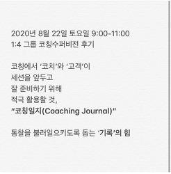 [작성중 | 진행중] Group Coaching Supervision 3기에서 다뤄진 Q&A Talk (작성중)