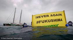 후쿠시마 방사성 오염수 방류