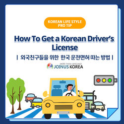 [Daily JOKOer] How to get a Korean Driver's License?