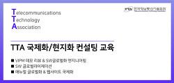 글로벌 품질 역량 강화를 위한 'TTA 국제화 현지화 컨설팅'