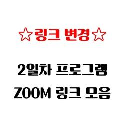 ⭐링크 변경⭐ 제12회 전국기록인대회 2일차 ZOOM 링크 모음
