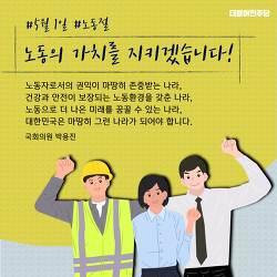 [210501] 오늘은 제131주년 노동절입니다.