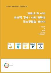 2021 한국 지속가능성 평가 시민사회보고서