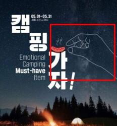 GS 사태 클리앙 펨코 뽐뿌 보배 일심단결 온동네 손가락은 다 가져오는 과열..