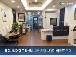 [구리보청기] 웨이브히어링 구리센터, 그랜드오픈 <보청기 이벤트> 진행