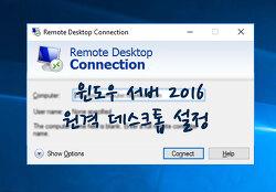 """Windows Server 2016 Remote Desktop 사용, Firewall 보안 설정하기, """"원격 데스크톱 서비스 사용자를 하나의 원격 데스크톱 서비스 세션으로 제한"""" 풀기 (멀티 접속할 수 있게 설정)"""