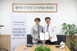 고신대병원·이드웨어, 치매 예방 서비스 확산을 위한 업무협약 체결