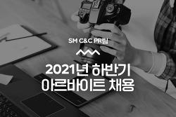 SM C&C PR팀 아르바이트 모집 (~6/20까지)