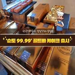 [카드뉴스] 한국조폐공사 & 성심당 '순도 99.99' 골드바 케이크 출시