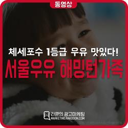 서울우유 샘 해밍턴&윌리엄 가족 광고