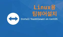 Linux용 TeamViewer(팀뷰어) 설치하기 - CentOS 7/8, RHEL