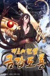 위메이드, 웹툰 '미르의 전설: 금갑도룡' 25일 카카오페이지 독점 공개