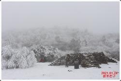 눈꽃산행 - 태백산(2) - 2021.01.24