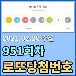 [로또당첨번호] 951회차 로또당첨번호 & 1등 당첨점[2021.02.20 추첨]