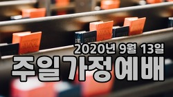 2020년 9월 13일 주일가정예배