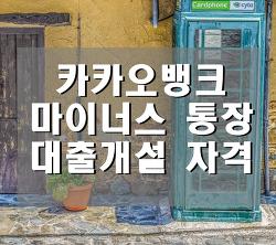 카카오뱅크 마이너스 통장대출 개설 자격/조건,한도보기