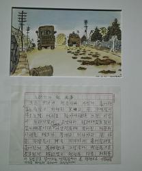 11/7~8 북촌 중심 서울여행, 어둠 속의 대화, 그리고 인천 연수구
