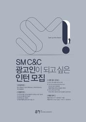 SM C&C 광고사업부문 인턴 모집 (~9/14까지)