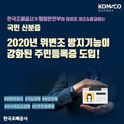 2020 새로워진 주민등록증