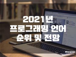 2021년 프로그래밍 언어 순위 및 전망
