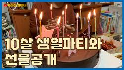 10살의 생일파티와 선물 언박싱  [초등학생 유튜버 우리집 놀이터]