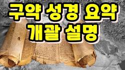 구약성경 요약 및 개괄