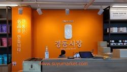 대한민국 대표시장 '경동시장'의 비전!!! 자체 브랜드상품