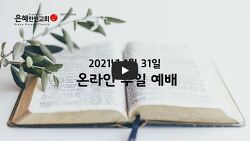 2021-01-31 주일예배, 주마가편, 문성은 목사님