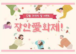 [안내] 2021 가정의 달 이벤트