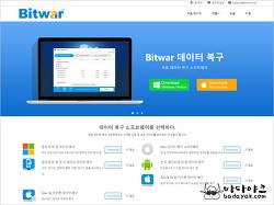 포맷한 SD카드 삭제 파일 복구 프로그램 Bitwar